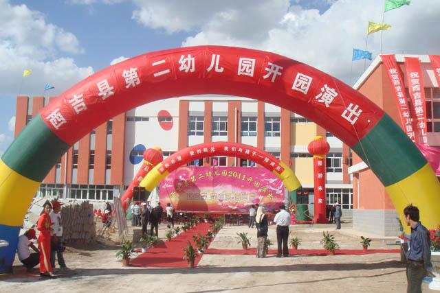 西吉县第二幼儿园2011年开园条幅